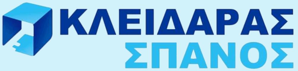 Κλειδαράς Γλυφάδας Σπανός Logo