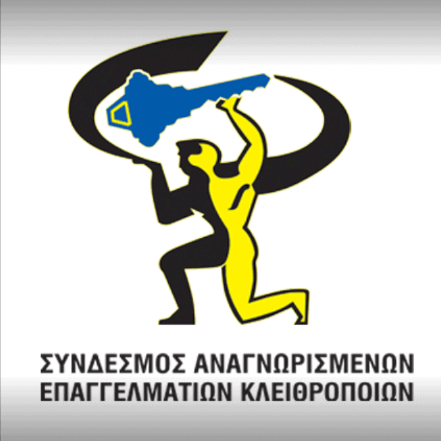 Σύνδεσμος Αναγνωρισμένων Επαγγελματιών κλειθροποιών Logo