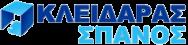 Κλειδαράς Γλυφάδα Σπανός - Logo